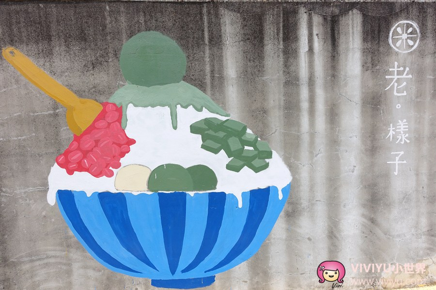 冰品特輯,刨冰,大園美食,桃園美食,老。樣子,豪華宇治金時 @VIVIYU小世界