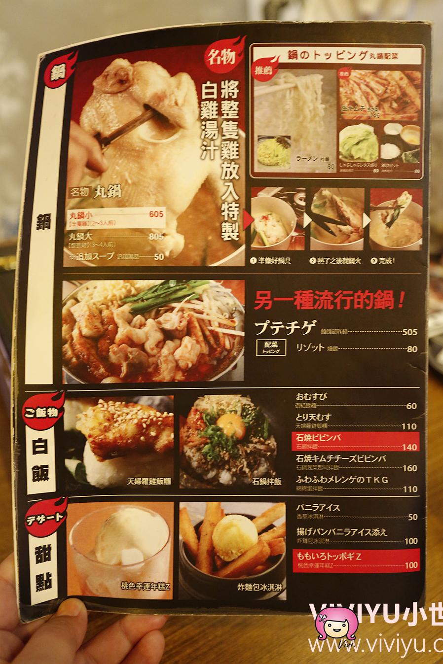 台北居酒屋,台北美食,富士山龍,日韓燒肉,超碳酸角HIGH @VIVIYU小世界