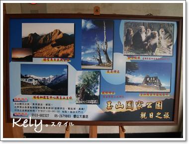 嘉義》玉山國家公園.阿里山森林遊樂區.神木車站.奮起湖☆Travel in Taiwan.Alishan