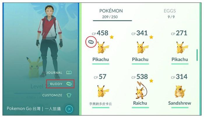 Pokemon Go 夥伴系統 03