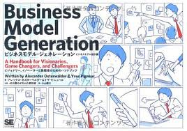ビジネスモデルジェネレーション