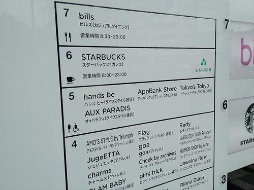 AppBank Storeは5F