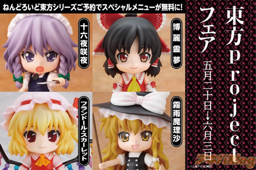 Some Nendoroid from Touhou Project for sale on the booth