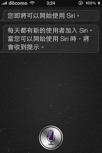 Chinese Siri