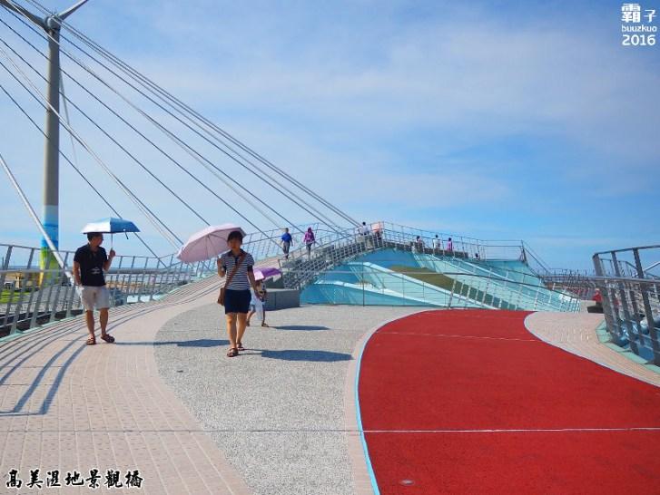 29242720153 48052c6c15 b - 高美濕地景觀橋啟用!高美濕地旁的新地標!