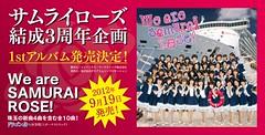 サムライローズ1stアルバム発売決定!