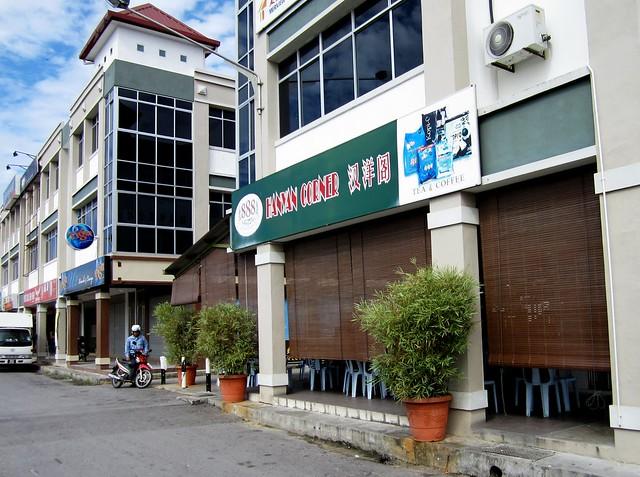 Hanyan Corner