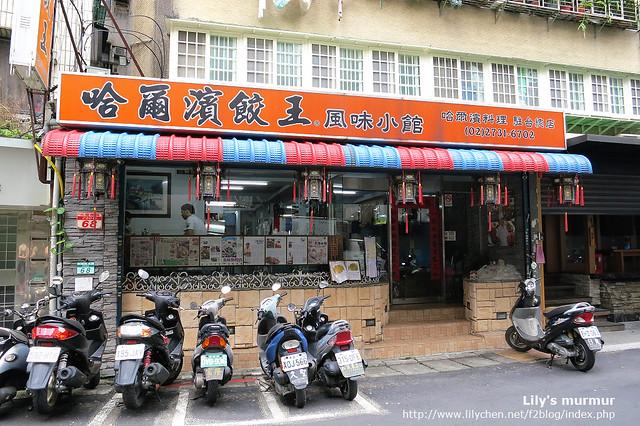 哈爾濱餃王風味小館,外觀是個看起來挺樸實的小館子。