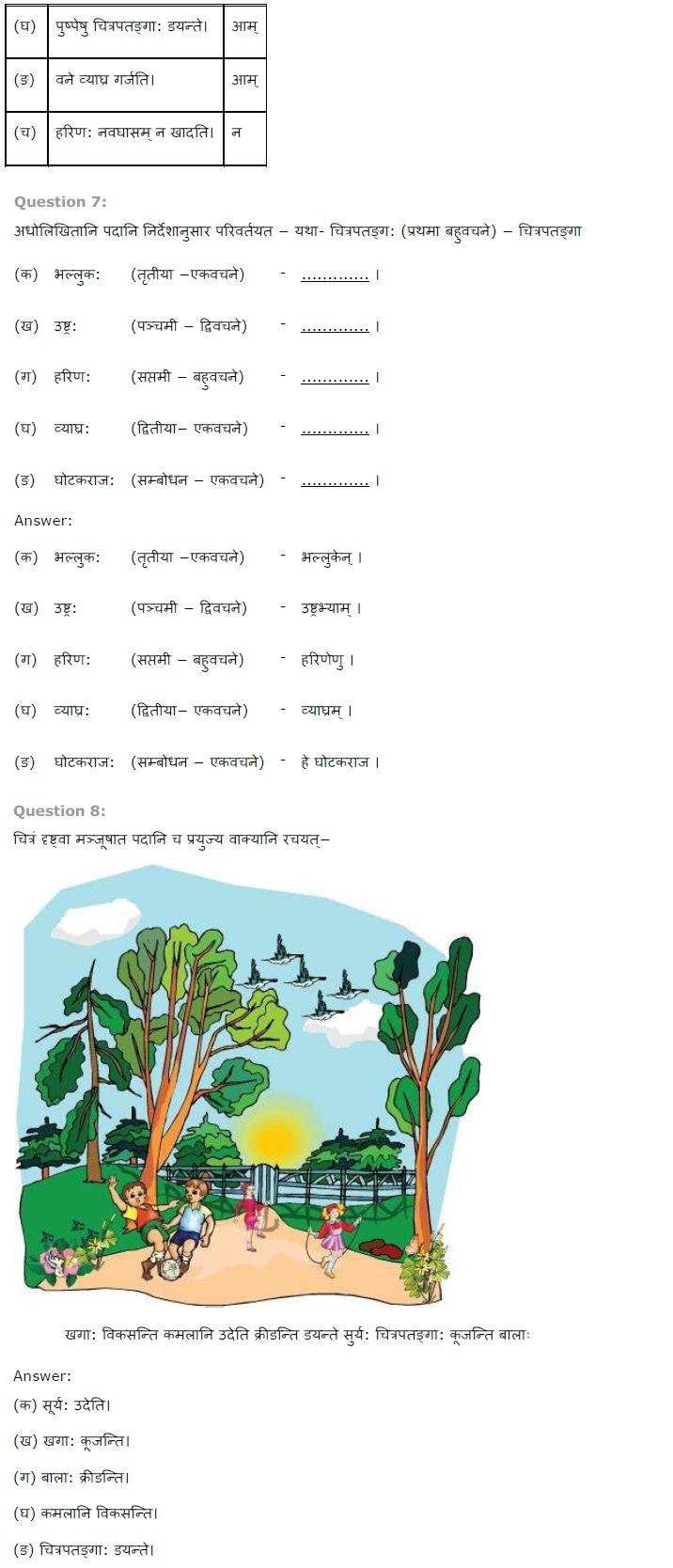 NCERT Solutions for Class 7th Sanskrit Chapter 15 - लालनगीतम