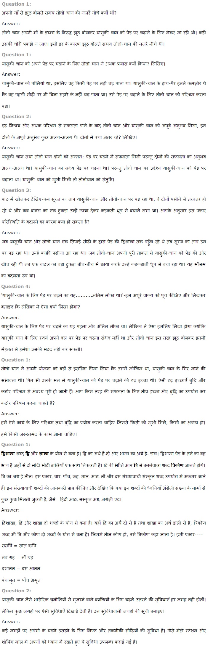 NCERT Solutions for Class 7th Hindi Chapter 10 अपूर्व अनुभव PDF Download