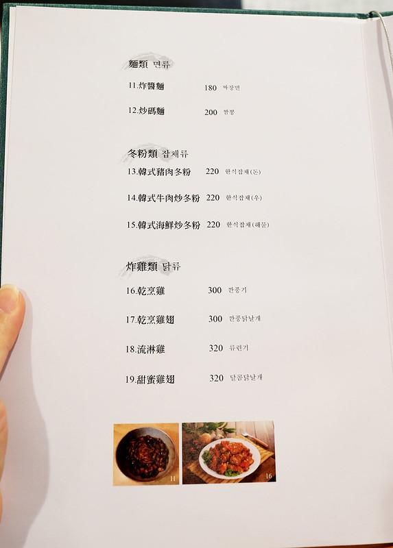 28588118615 843478d547 c - 金美子純正韓式料理-銅盤烤肉.年糕煎餅.麵類冬粉類.炸雞.套餐類.朋友聚餐上班族午餐選擇