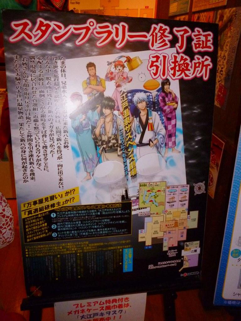 Gintama game: Yorozuya route or Shinsengumi route