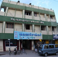 Ambasamudhram Gowri Shankar Lodge & Hotel