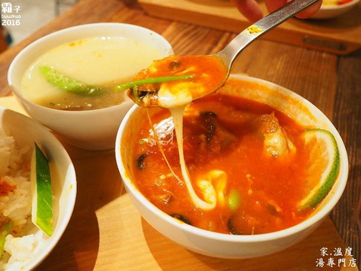 29280431294 d0e08a8f25 b - 家.溫度 湯專賣店,用湯品傳遞溫暖的小食堂