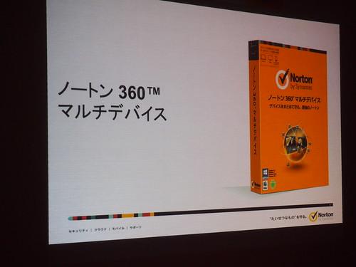 ノートン360マルチデバイス