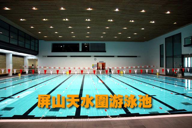 屏山天水圍游泳池