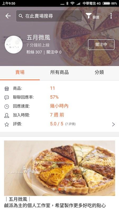 Screenshot_2016-08-19-09-50-29_com.shopee.tw