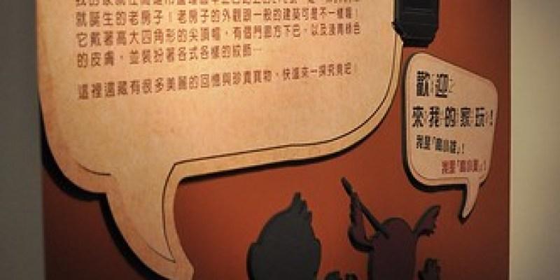 【博物館】高雄「高小雄的家」兒童故事屋(8.2ys)