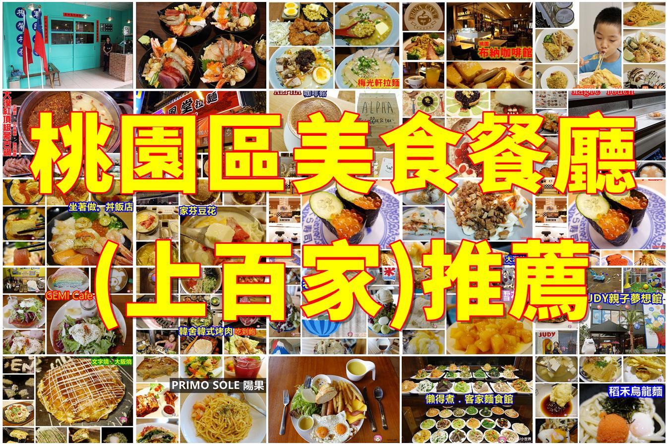 [桃園.美食]桃園市美食餐廳(136家)推薦~懶人包持續更新至2016/8/26