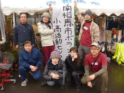 2012年最後の東北ボランティア(南相馬市小高区) Volunteer at Odaka, Minamisoma (Fukushima pref.), Affrected by the Tsunami of Japan Earthquake and Fukushima Daiichi nuclear plant accident