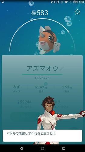 Screenshot_2016-08-24-06-38-57