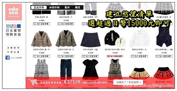 [活動]edocco日本網購平價品牌~建立你的慾望清單.(幼心房上市) @VIVIYU小世界