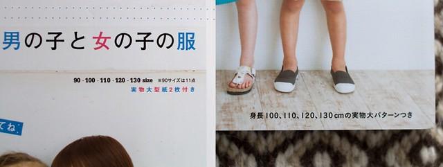japanese pattern books - the basics