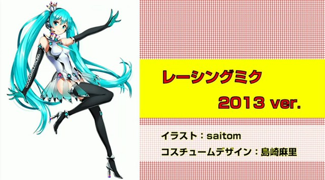 Illustration of Racing Miku 2013