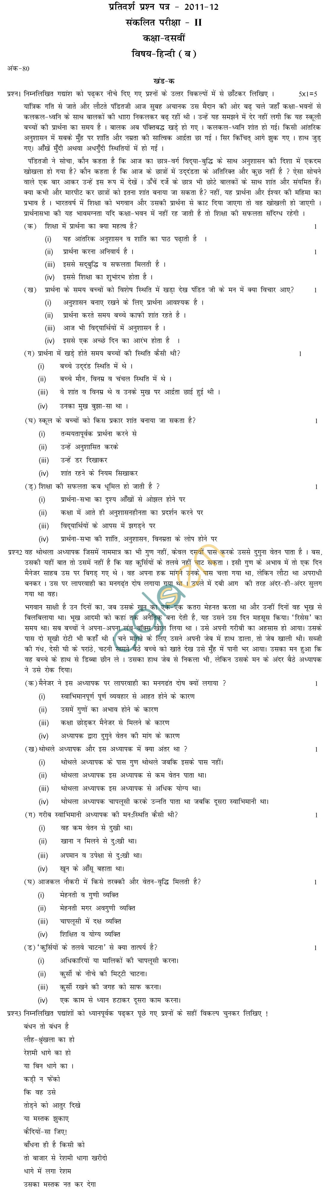 Maths Mcq Questions For Class 10 Cbse Sa2