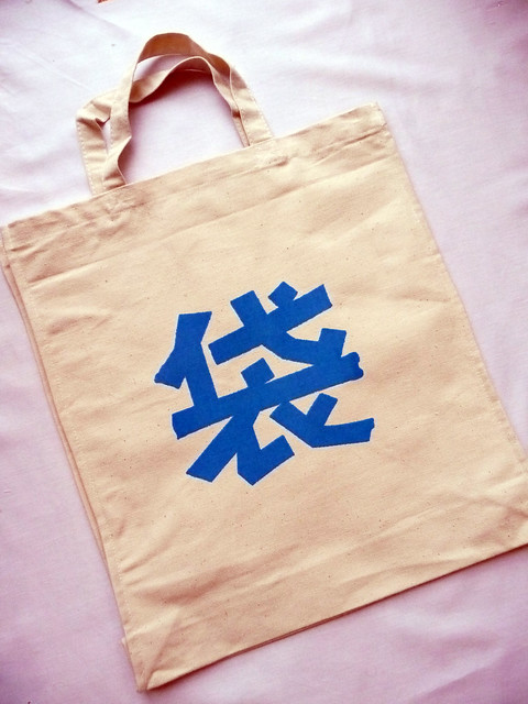 袋 Screen Printed Shopping Bag