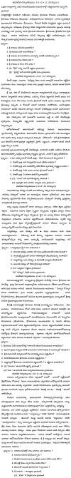 CBSE Class 10 Question Bank - Telgu