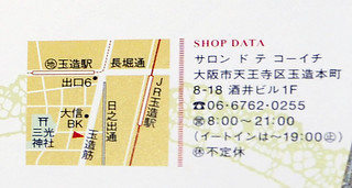 coichi shop data