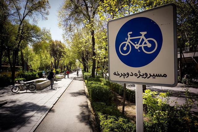 Cycle path Esfahan