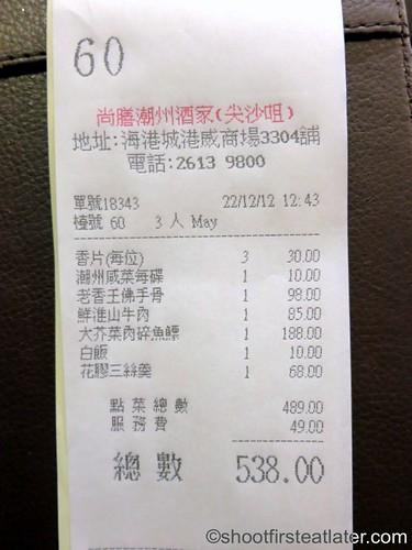 ChefMaster Chiu Chow Restaurant-005