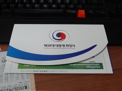 18대 대통령 취임식 초청장 - 6 by kiyong2