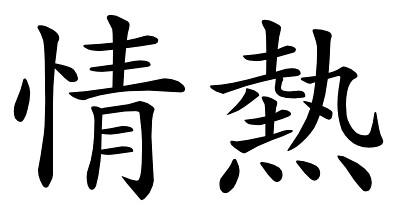 Love In Japanese Kanji Beautiful Love Symbols Discover Beautiful
