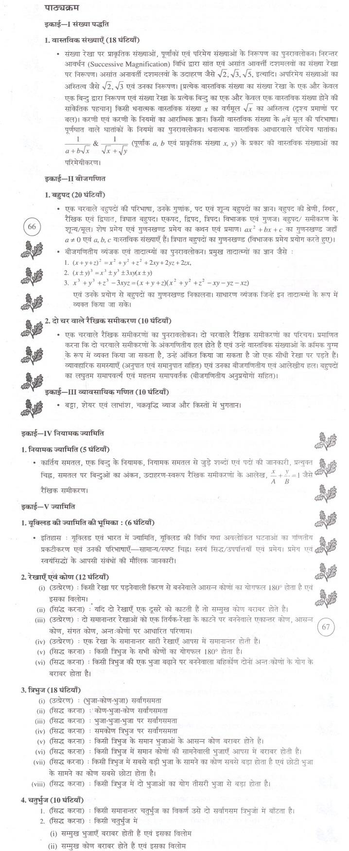 BSEB Syllabus For Class 9th 10th Maths 2018-19 Bihar Board Syllabus Mathematics PDF Download