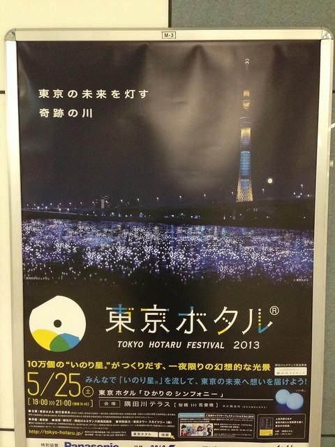 hotaru tokyo