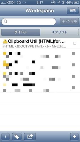 Clipboard Util起動