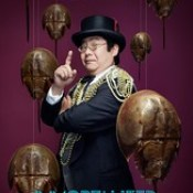Dr. Takeshi Yamada, the Immortalizer of the AMC television competitive art show
