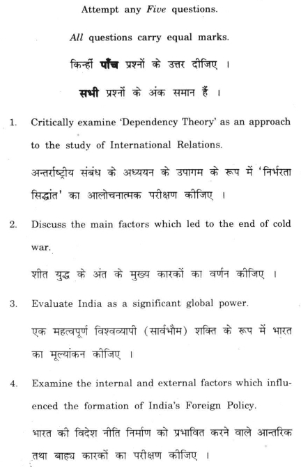 DU SOL B.A. Programme Question Paper - Political ScienceA (International Relations) - Paper XI/XII