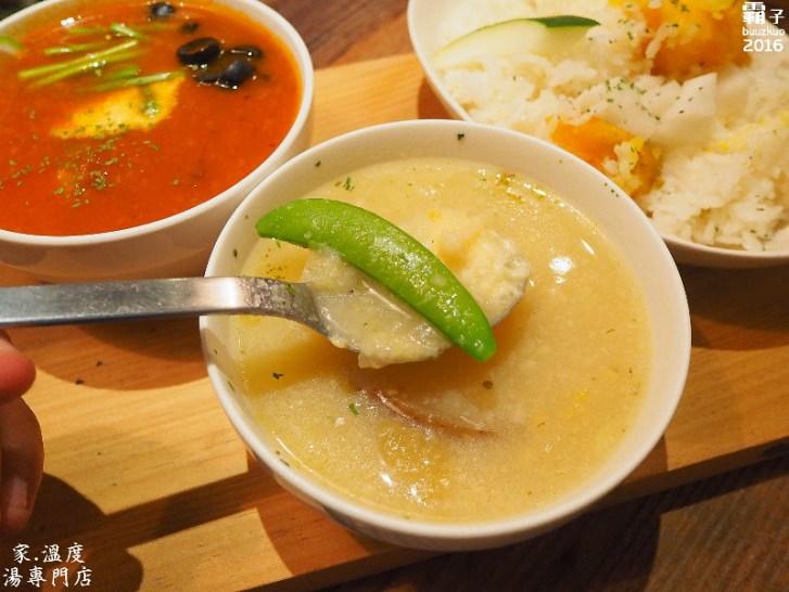 29872369626 b4d9e4daea b - 家.溫度 湯專賣店,用湯品傳遞溫暖的小食堂