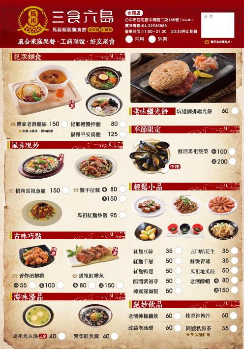 20150810-三食六島-B5-新增order2-out