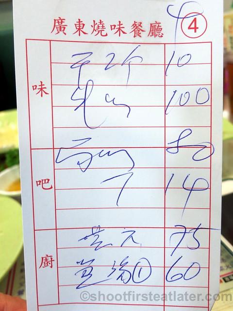 bill at Guagdong Barbecue Restaurant
