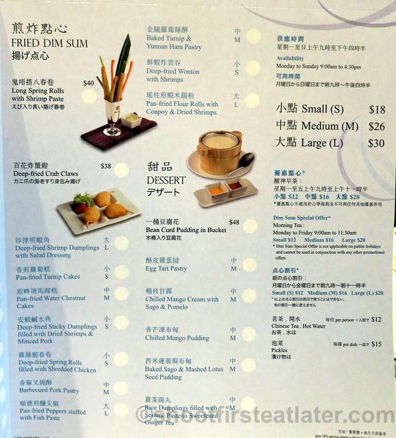 Serenade Chinese Restaurant dim sum menu-004
