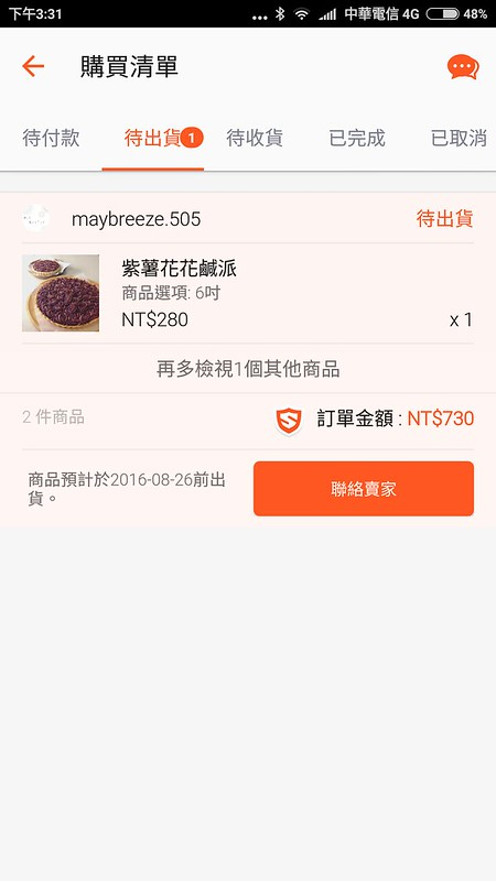 Screenshot_2016-08-19-15-31-11_com.shopee.tw
