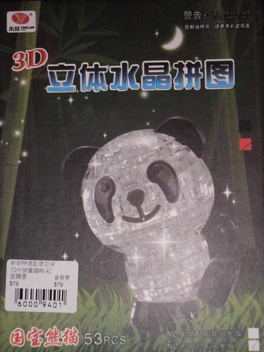 熊貓立體水晶拼圖1