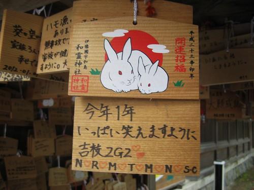 uwajima temple wishes