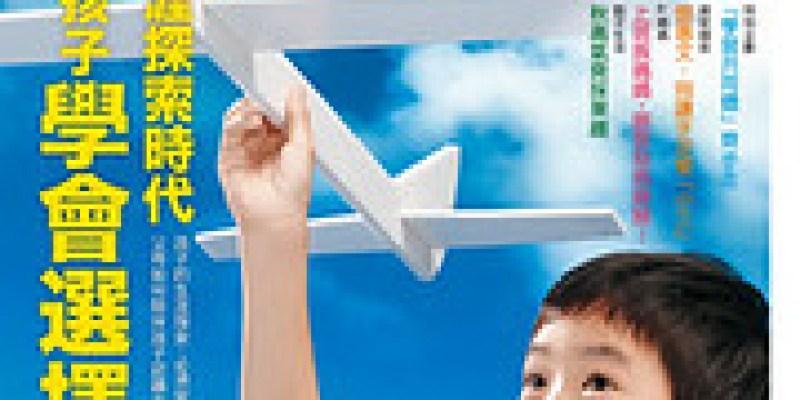 【專欄】在家帶孩子玩:不花錢 闖關尋寶玩翻天