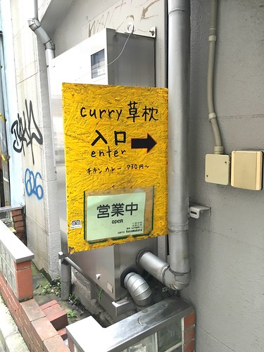 Curry 草枕